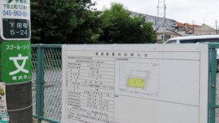 下田町の旧「サミット」裏手で新たなスーパー建設の動き、平屋建ての建物を計画