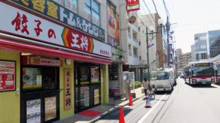 綱島東口駅前の「餃子の王将」、店舗リニューアルで8/22(火)まで休業