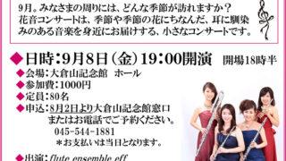 「コスモス」テーマに秋の訪れ伝えるコンサート、9/8(金)夜に大倉山記念館で
