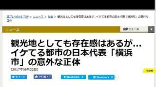 イメージだけで実は魅力的じゃない横浜市、週刊「プレイボーイ」が特集