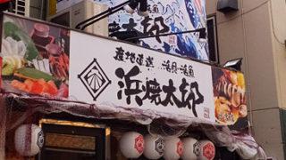 """普通部通り近く""""家系カレー店""""跡、「漁師の飲み場」風の海鮮居酒屋に"""