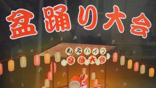 菊名ハイツの「盆踊り」は8/26(土)夜に、昼は「こどもまつり」も