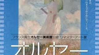 日大高校が美術館に、きょう8/26(土)から仏オルセー公認のリマスターアート展示会