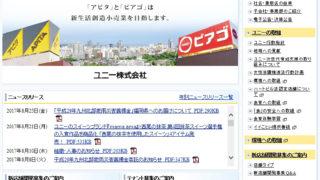 """<ドンキがユニーに40%出資>2社店舗が並ぶ日吉・綱島では将来の""""統合""""に不安"""