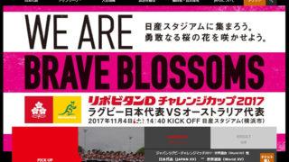 11/4(土)に日産スタジアムで初のラグビー国際試合、9月からチケットを一般発売