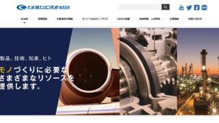 セントラルエンジニアリングが丸の内から新横浜へ本社を移転、2丁目のミネタビルに