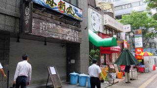 新横浜2丁目南側交差点、アリーナ通り沿い1階の老舗居酒屋「自然(じねん)や」が閉店