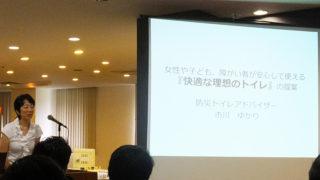 避難所にまずあるべきは「快適トイレ」、新横浜企業が主催し災害時の対策強化を訴え