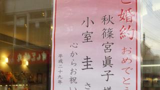 婚約発表で盛り上がる大倉山商店街、老舗和菓子店やドーナツ店で祝賀商品の販売も