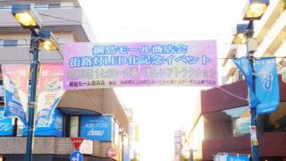 綱島西口商店街の電球LED化が完了、9/30(土)14時からパデュ広場で記念イベント