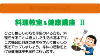 <大豆戸・高田>地域ケアプラザ最新情報~男性の自立のための料理教室&健康講座他