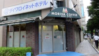 アリーナ通りの「モリバコーヒー」、店舗改修で9/14(木)朝まで一時閉店中