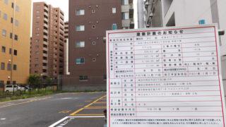 環状2号沿い新横浜1丁目、カリモク家具隣の駐車場に11階建て58戸マンション計画