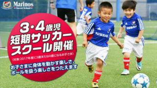 マリノスサッカースクール小机校、3・4歳児対象にボールの楽しさ伝える短期スクール