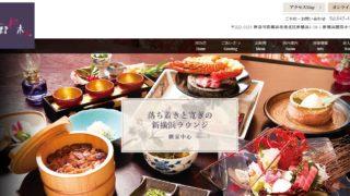 <新横浜国際ホテル>本館2階の日本料理店「上野桜木」が9/15(金)限りで閉店