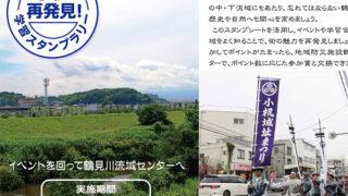 小机・新横浜エリアの歴史を学ぶ「スタンプラリー」、周辺施設のイベントめぐりに
