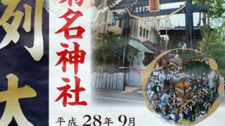 菊名神社の2017年「例大祭」は今週末、9/16(土)・17(日)に夜店や神輿も