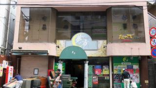 綱島駅西口の老舗カラオケ店「夢ノ市」が閉店、建物は11月までかけ解体へ