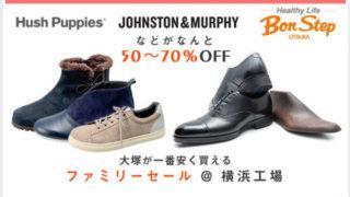大塚製靴日吉工場の「ファミリーセール」、次は10/6(金)と7(土)に