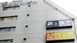 280円均一の居酒屋チェーン「鳥貴族」、新横浜で2店舗目を同じビル内に出店へ