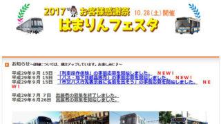 <新羽車両基地>10/28(日)「はまりんフェス」、列車操作体験などの応募を受付中