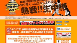 <悲願のセンバツへ>慶應塾高が9/23(土)に準決勝、翌日の決勝含めCATVで生中継