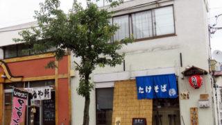 <高田西>島忠ホームズ正面にカウンターだけの「そば店」、立ち飲み居酒屋跡に