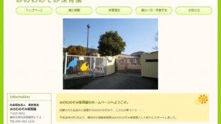 <横浜市>箕輪保育園の民営化で年間3300万円縮減、保育士などの人件費で