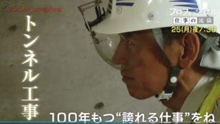 """きたせん「馬場出入口」工事に密着、NHK""""仕事の流儀""""は9/28(木)深夜に再放送"""