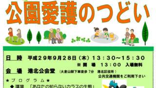 """迷惑な""""カラス""""の生態を解説、9/28(木)午後に港北公会堂で「公園愛護のつどい」"""