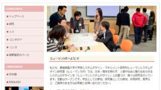 人生を豊かにする「感動創造」に挑む、10/8(日)に慶應日吉でユニークな体験型講座
