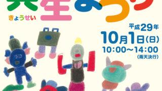 10/1(日)に横浜共生会が「共生まつり」、下田・南日吉・高田から送迎バスも