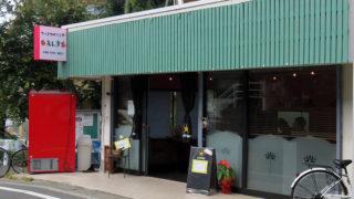 <日吉中央通りの先>2月に開店したタイ風カフェが「さつまダイニング」に転換