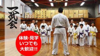 杉澤さんが伝授する「心と体」育てる空手道が熱い、日吉に続き綱島にも道場開設