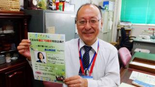 日吉台中が今年で70周年、11/3(金・祝)に地域向けに記念ライブイベント