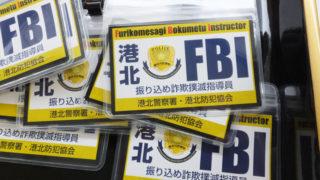 港北版「FBI」を区内くまなく配置、被害甚大の日吉地区で徹底抗戦なるか