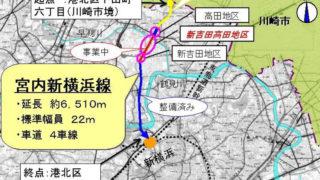 高田駅前~新吉田東~新横浜を結ぶ「宮内新横浜線」、2020年3月までの供用へ国も後押し