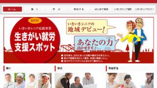 横浜市で2つ目、綱島で来年3月に新設される「生きがい就労支援スポット」とは