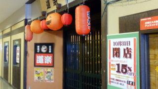 新羽パティオワン2階の居酒屋「道楽」が10月末で閉店、ランチ時も人気