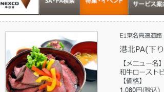"""<東名高速「港北PA」>日本初技術の""""発酵熟成肉""""使ったメニューをいち早く発売"""