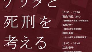 死刑制度は是か非か、仏哲学者の概念など議論、10/7(土)に慶應日吉でシンポジウム