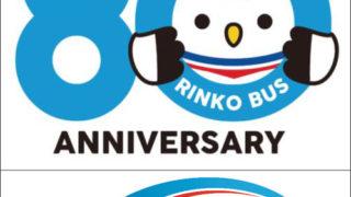 <臨港バス80周年>11/19(日)を運賃無料日に、ただし「新川崎日吉線」は除外
