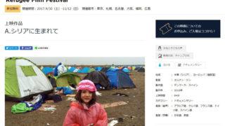 慶應日吉で「難民映画祭」、10/13(金)夜は講演会、20(金)夜に上映会