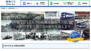 <臨港バス80周年>11/19(日)を運賃無料に、「新横浜・羽田空港線」は除外