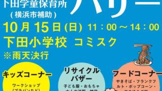 下田学童保育所が10/15(日)に下田小内で恒例「バザー」、販売品の寄付呼びかけ