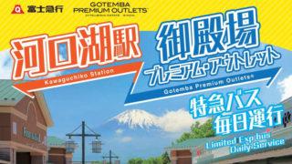 日吉から直行の御殿場アウトレットで接続、富士急ハイランド・河口湖へ高速バス