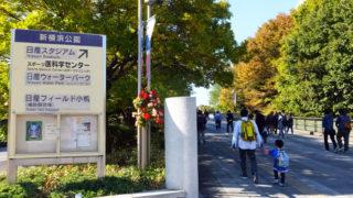 日産スタジアムへの「東ゲート橋」、11/20(月)から来年春まで長期通行止め