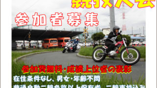 日吉自動車学校で11/19(日)開催、「二輪車安全運転競技大会」への参加者を募集