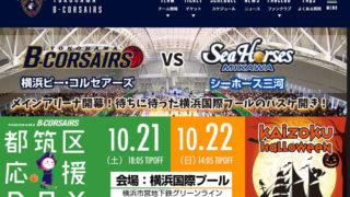プロバスケ「ビーコル」、北山田の国際プールで今週末10/21(土)に本拠地開幕戦