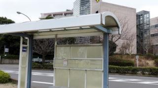 今週末10/21(土)・22(日)は「横浜労災病院前」と「浜鳥橋」バス停が休止